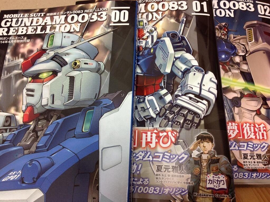 ガンダムエース2014年4月号付録及び機動戦士ガンダム0083リベリオン1・2巻
