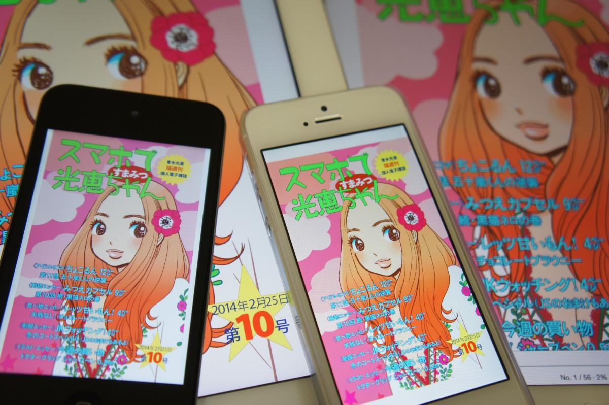 スマホで光恵ちゃん 2014年2月25日 第10号