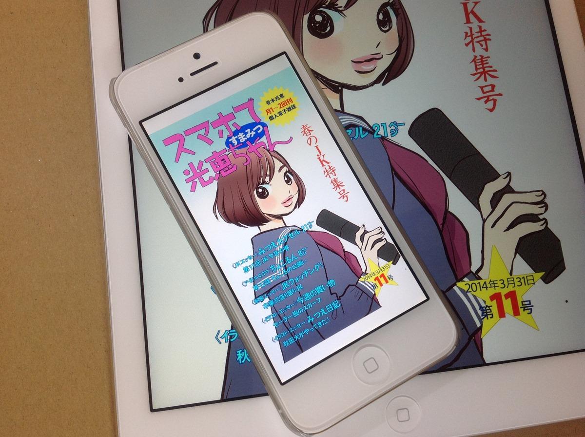 スマホで光恵ちゃん2014年3月31日 第11号の表紙をKindleアプリで表示