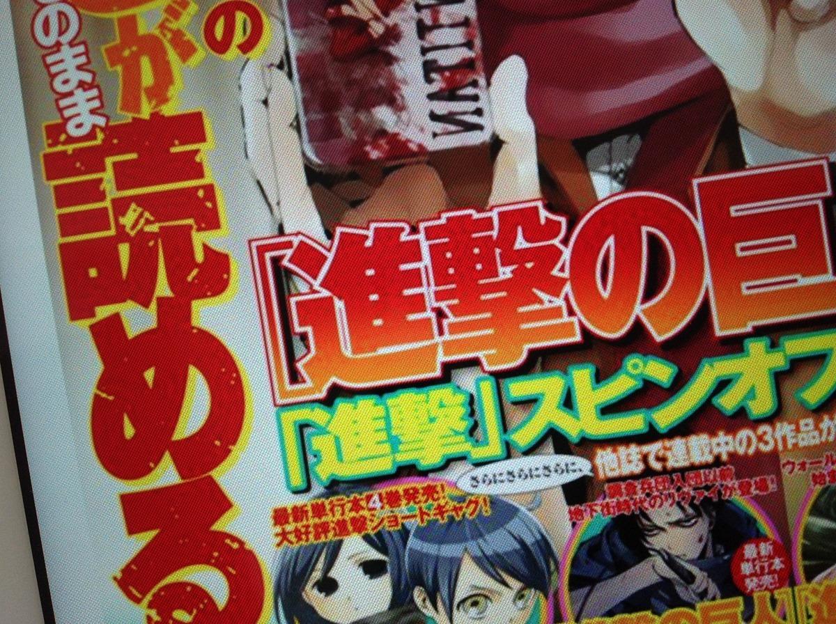 Kindle版別冊少年マガジン2014年5月号表紙アップ