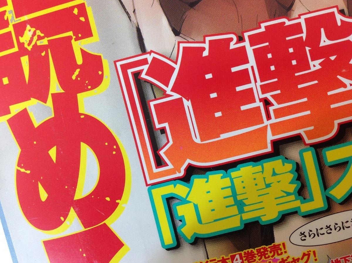 別冊少年マガジン2014年5月号表紙アップ
