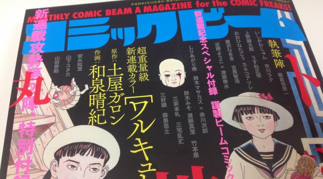 コミックビーム 2014年3月号