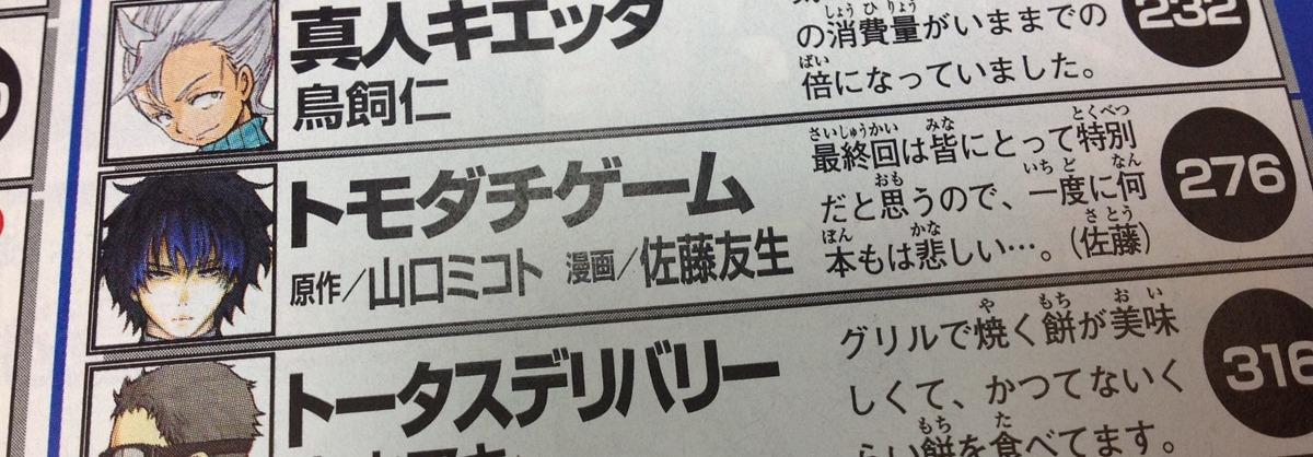 別冊少年マガジン 2014年4月号898ページ