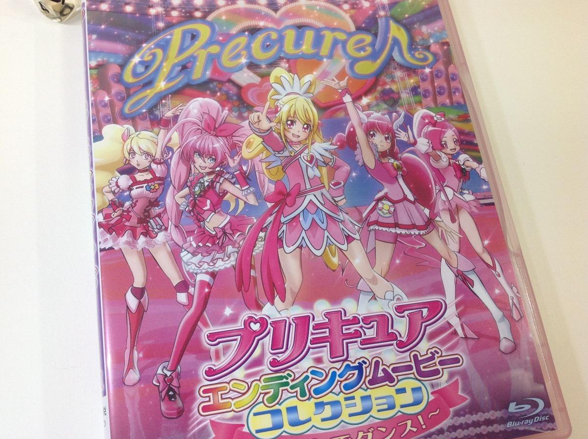 「プリキュアエンディングムービーコレクション ~みんなでダンス!~」Blu-ray版パッケージ