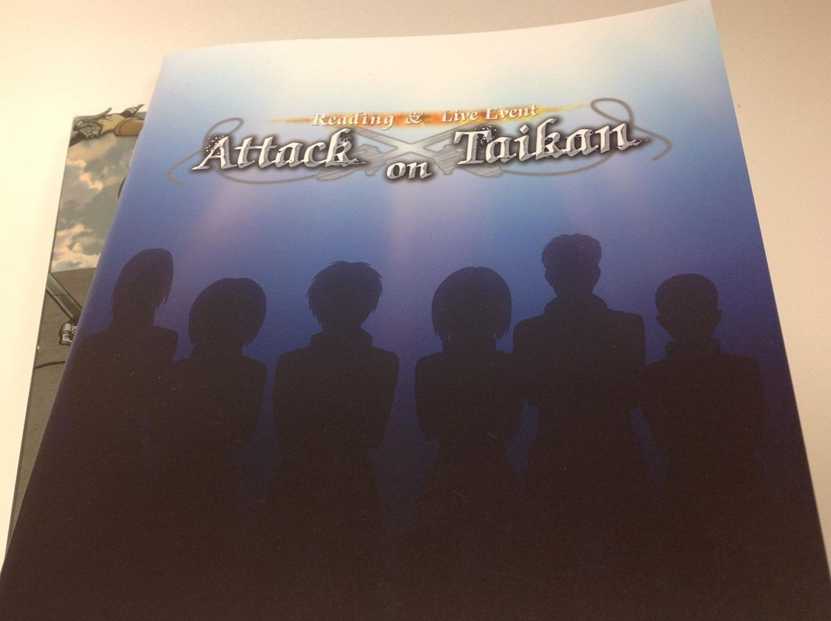 アニメ版進撃の巨人第9巻付録「Attack 音 体感」縮小版パンフレット