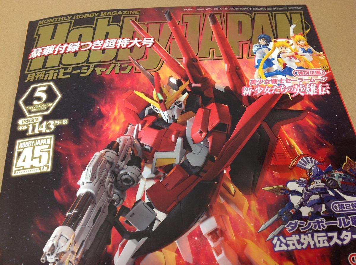 ホビージャパン 2014年5月号表紙