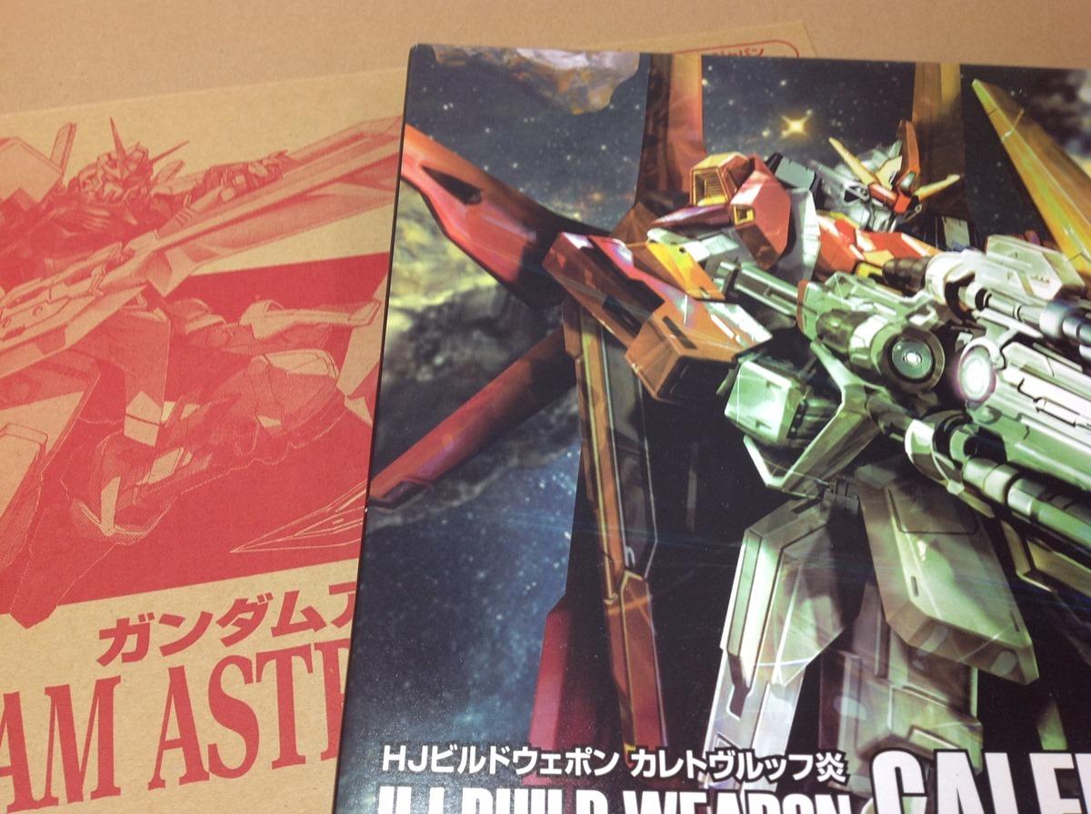 ホビージャパン2013年10月号付録外箱&2014年5月号付録外箱