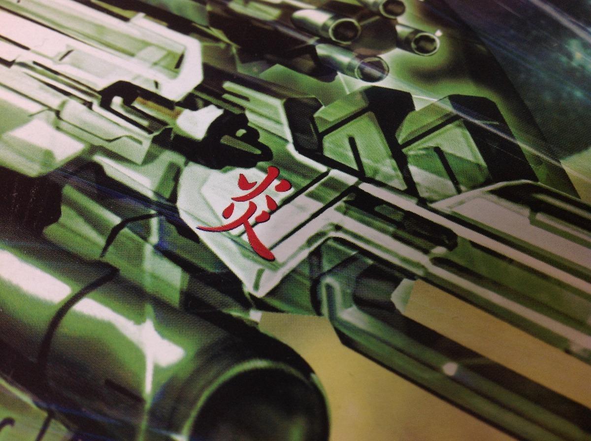 ホビージャパン 2014年5月号付録「カレドヴルッフ炎」パッケージの「炎」の字のアップ