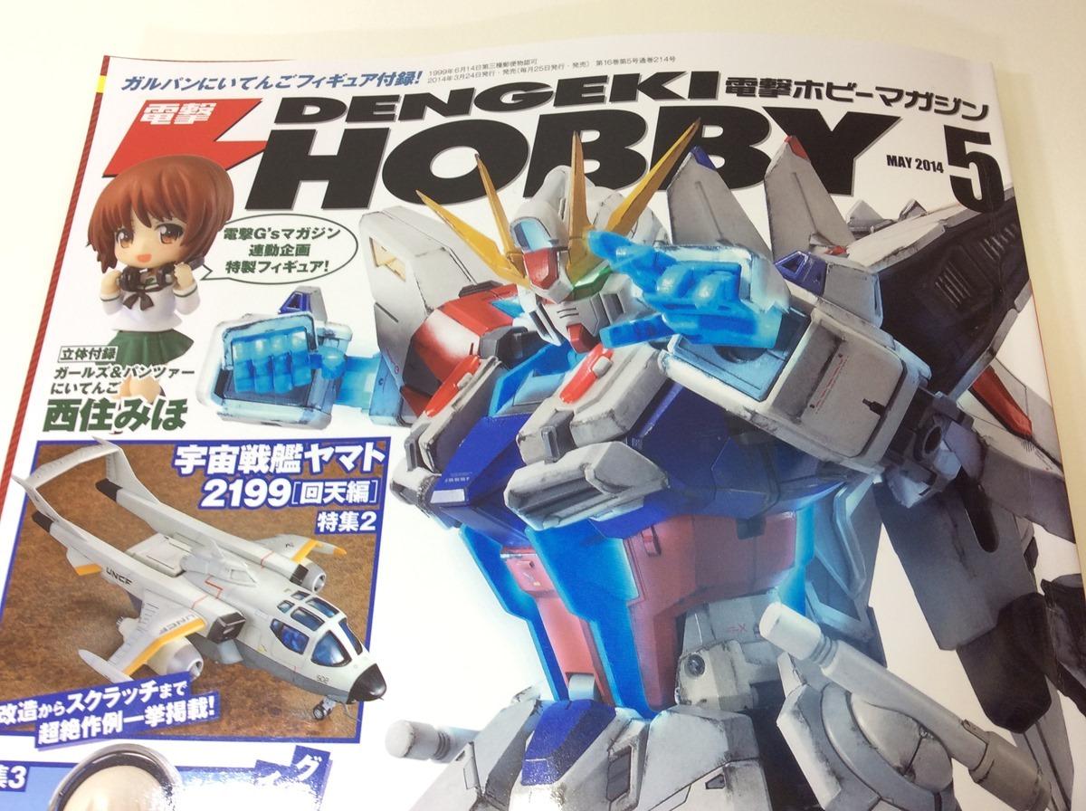 電撃ホビーマガジン 2014年5月号表紙